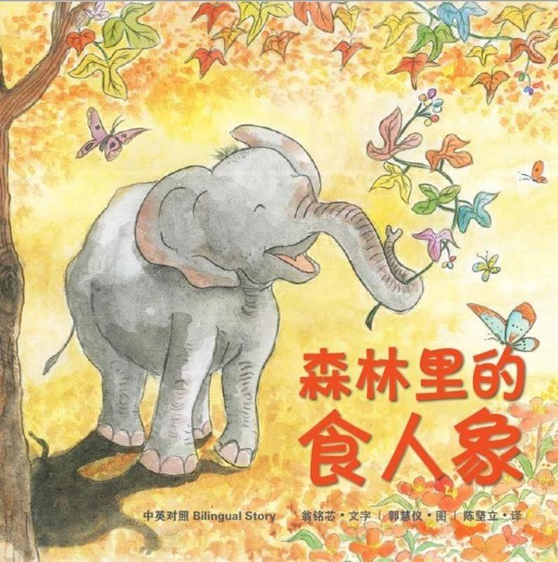 翁铭芯借这两本书向各年龄层传达大象保育的重要性。