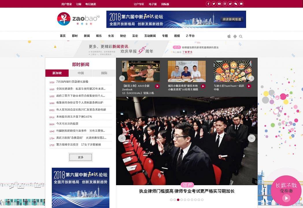 20180905_news_zaobaozb1_Medium.jpg