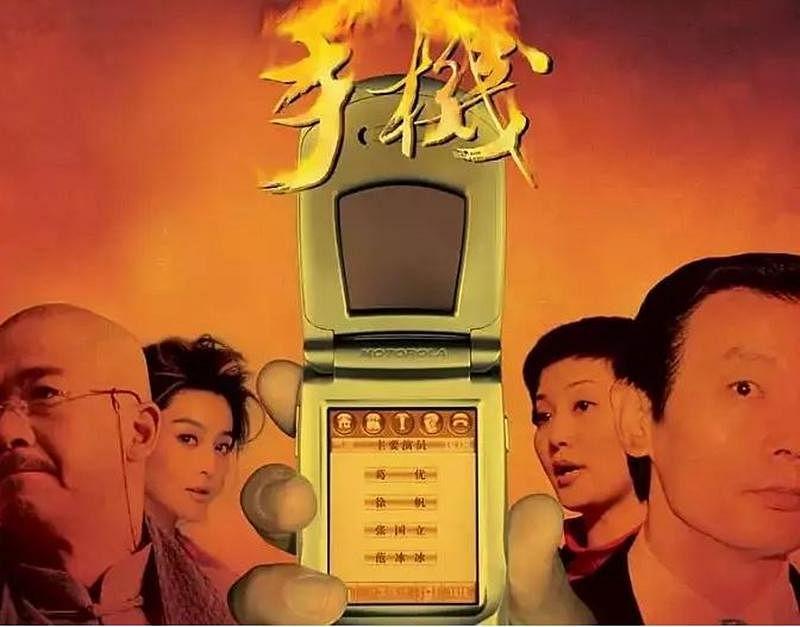 feng_xiao_gang_2003nian_zhi_dao_shou_ji_you_ge_you_fan_bing_bing_xu_fan_deng_zhu_yan__Medium.jpg
