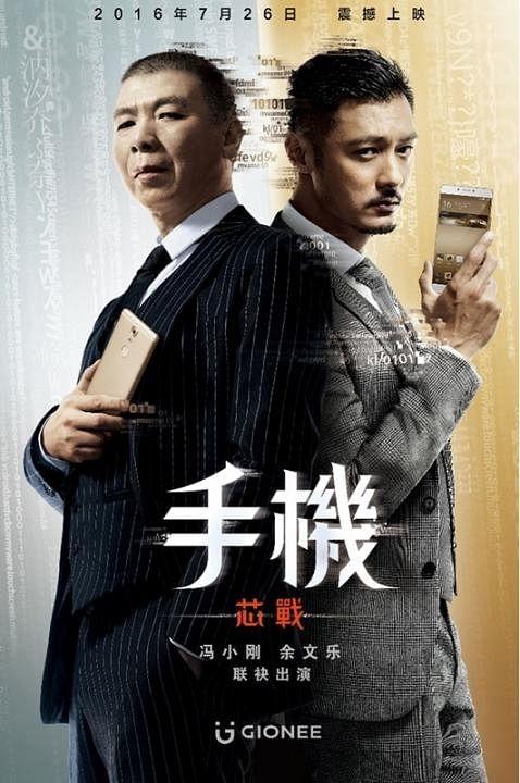 feng_xiao_gang_yu_yu_wen_le_he_yan_dian_ying_shou_ji_xin_zhan__Medium.jpg