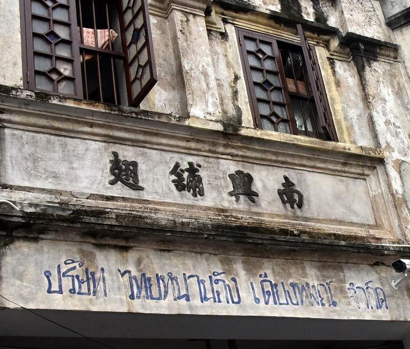 """""""南兴铺翅""""字号下有一行泰文,透露业主祖辈曾到泰国打拼。"""