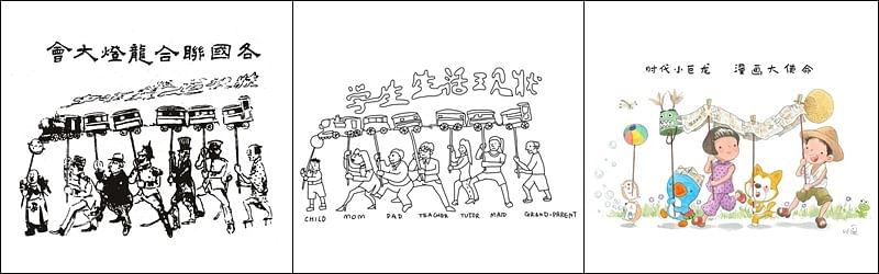 Between the Lines - The Chinese Cartoon Revolution