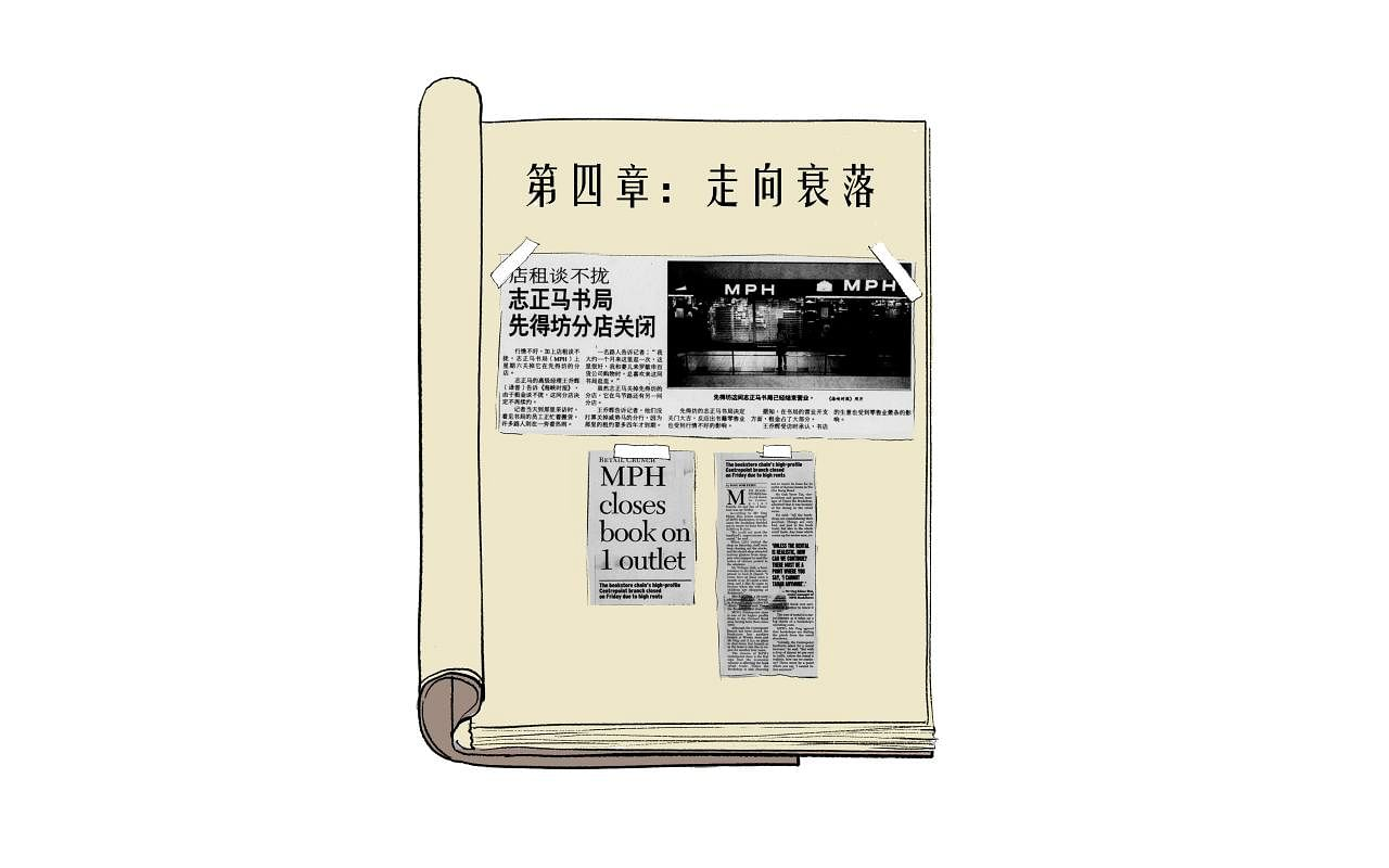 20190712_singapore_mph-bookstore-closing-05-desktop_Large.jpg