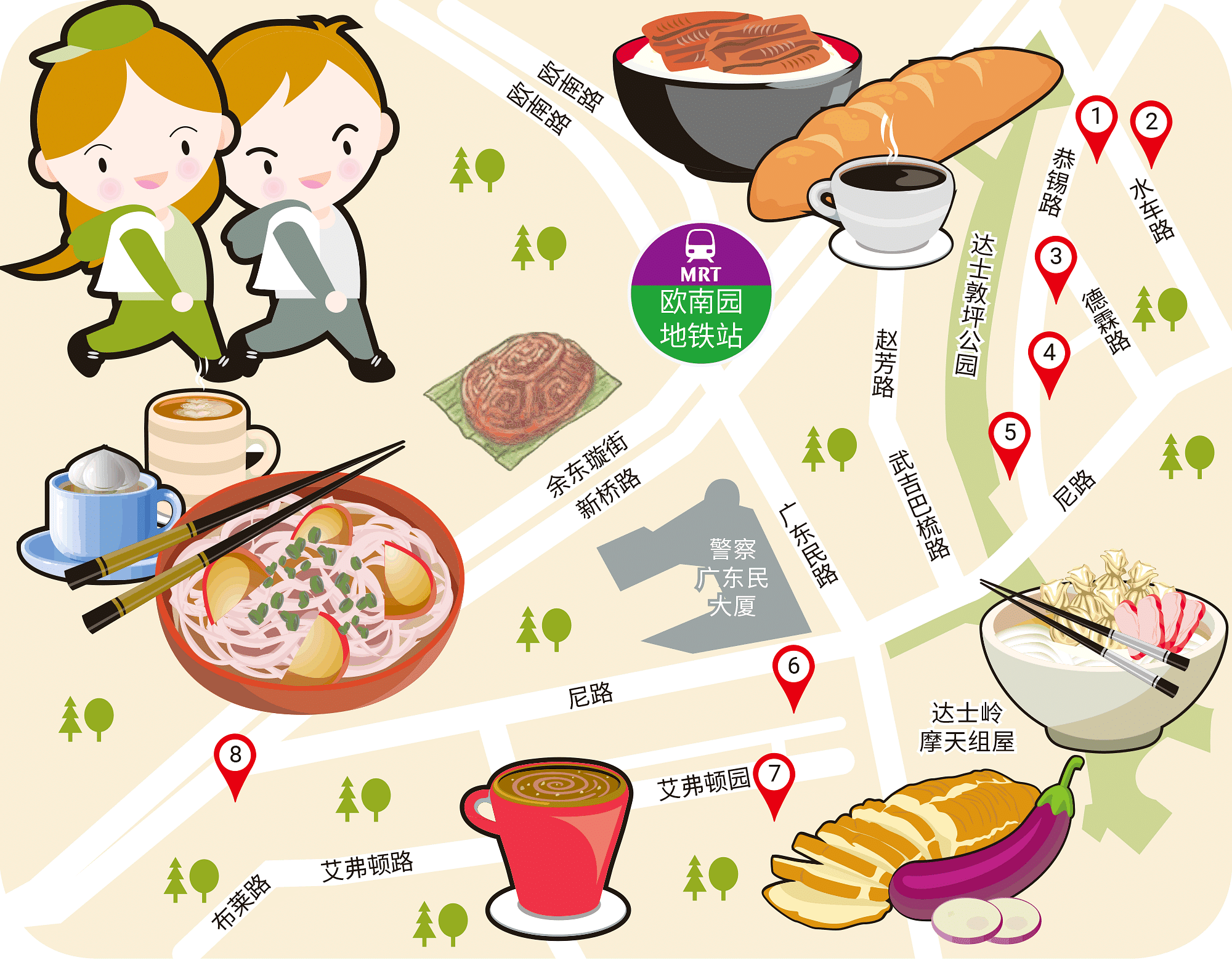 Wanbao Food Search @Outram MRT Station
