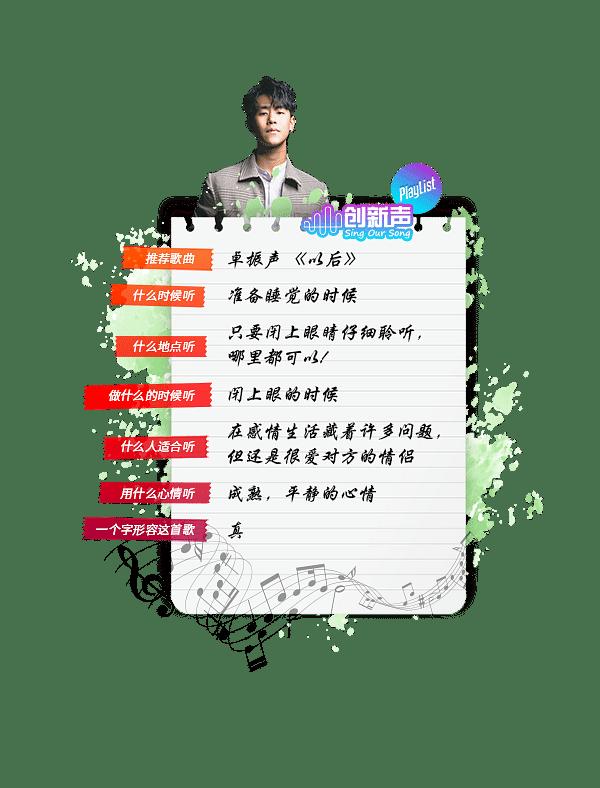 20191211-singoursong-podcast-playlist-zhuo-zhen-sheng-desktop.png