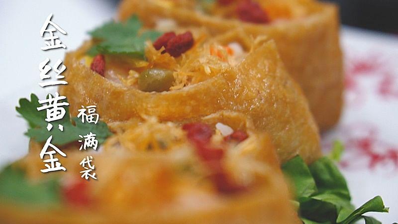 20200103_zb_beancurd-skin-with-stuffed-rice.jpg