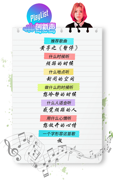 podcast-singoursong-playlist-wongtingzi-mobile.png