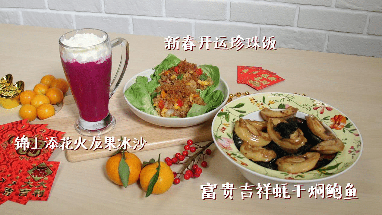 20200118_zb_dragonfruit-smoothie-pearl-fried-rice-dried-oysters-abalone.png