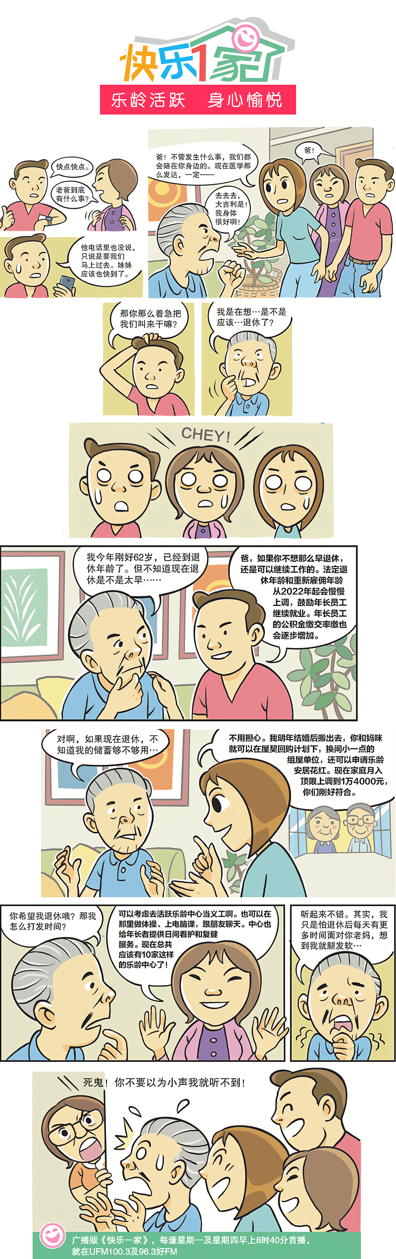 Happy Family Series Active Ageing
