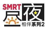 SMRT Series 02