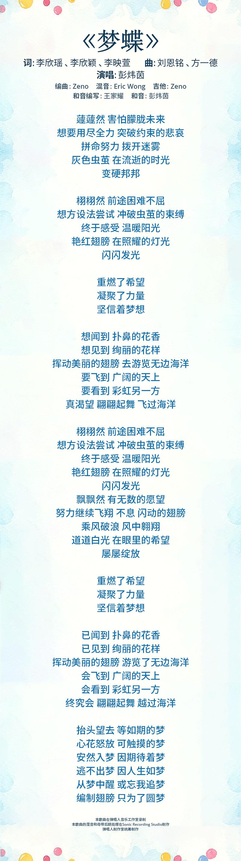 meng-die-lyrics-mobile.png