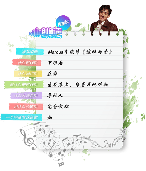 podcast-singoursong-playlist-marcus-leejunwei-desktop.png