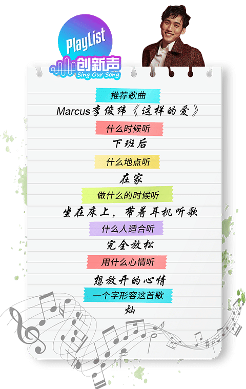 podcast-singoursong-playlist-marcus-leejunwei-mobile.png