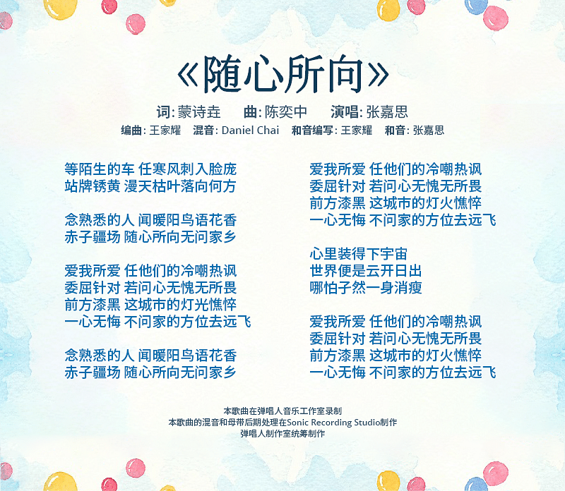 sui-xin-suo-xing-lyrics.png