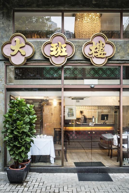 香港知名中餐馆大班楼。