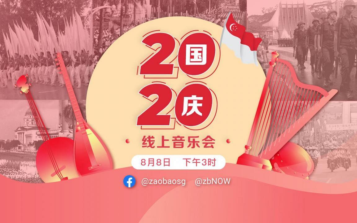 national-day-concert-1-nr_Medium.jpg