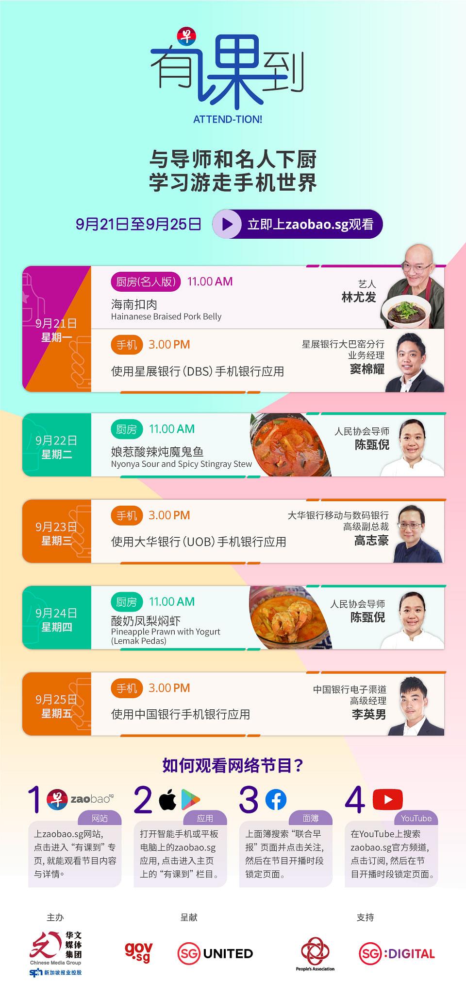 20200921_attendtion-program-schedule-week6.jpg