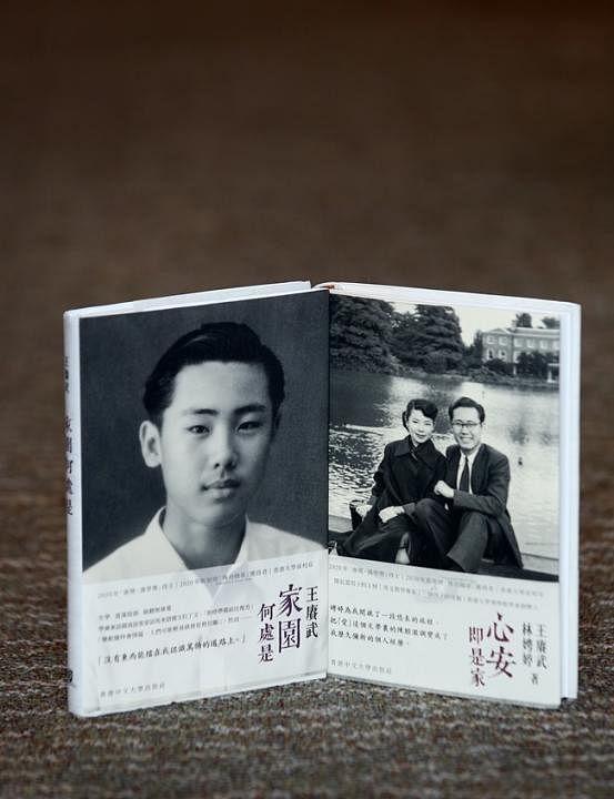 NLB_#39_NC3_20201106_王赓武教授.jpg
