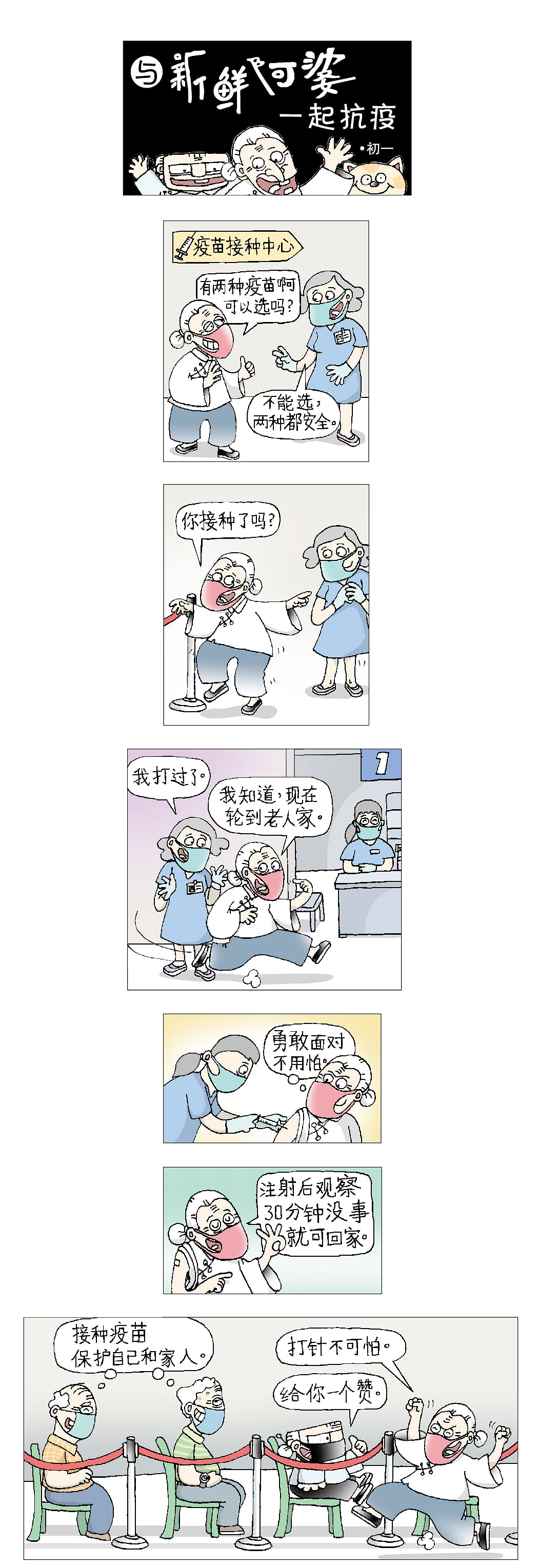 20210307_zb_vaccine-comic_full.jpg