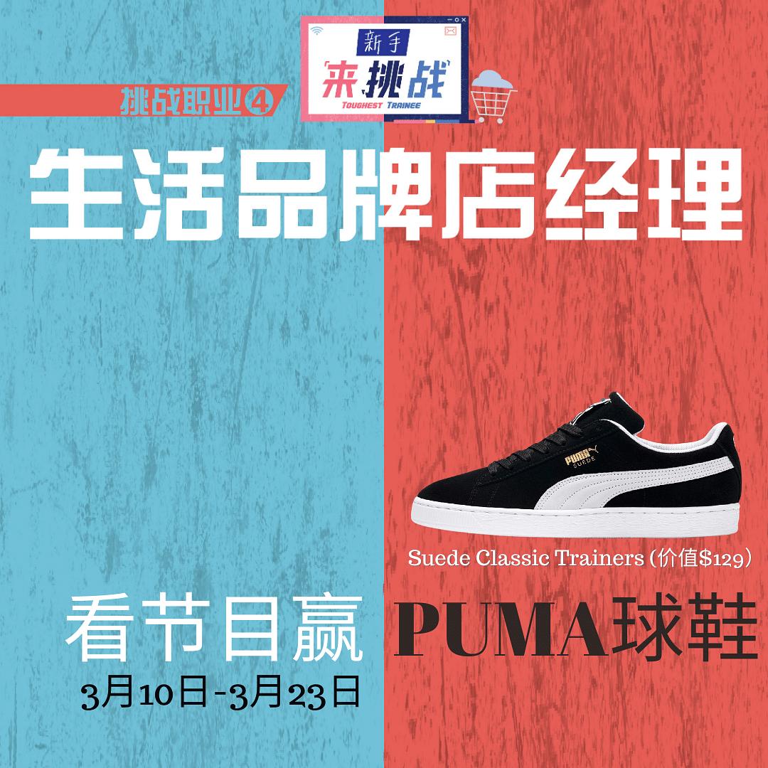 kan_jie_mu_ying_pumaqiu_xie__Small.png